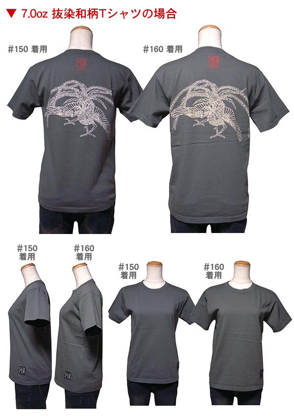 半袖(レディス)和柄Tシャツ鳳凰図[0703C-G9]イメージ