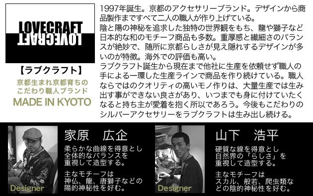 京都シルバーアクセLOVECRAFTについて