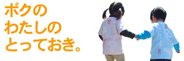 名前入り子どもTシャツ~和柄~