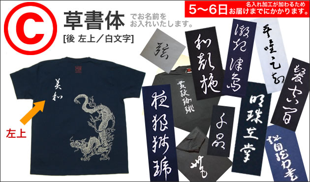 ジャポリズム 半袖和柄Tシャツ青龍図