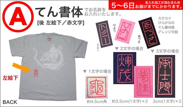 ジャポリズム 半袖和柄Tシャツ雲龍図