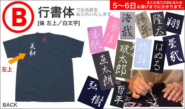 ジャポリズム 半袖和柄Tシャツ唐獅子図