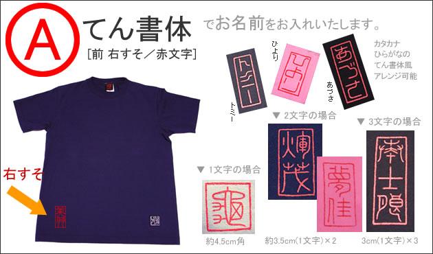 ジャポリズム 半袖和柄Tシャツ 円相龍図-紺