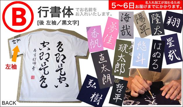 ジャポリズム 半袖書Tシャツ 色即是空 空即是色-白-
