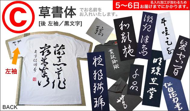 ジャポリズム 半袖書Tシャツ 諸悪莫作 衆善奉行-白-