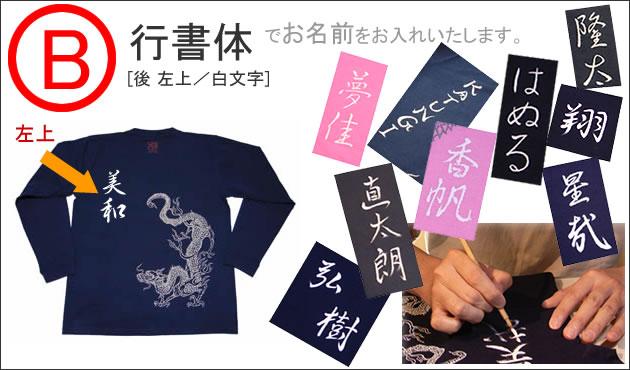 ジャポリズム 長袖和柄Tシャツ 青龍図