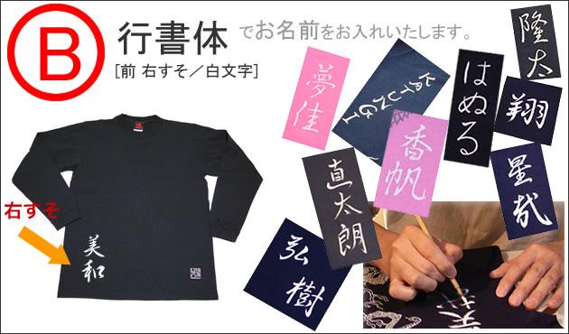 ジャポリズム 長袖和柄Tシャツ 風神雷神図WH