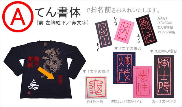 ジャポリズム 長袖和柄Tシャツ 黄龍(無)