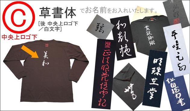 ジャポリズム 袖和柄Tシャツ 鳳凰(空)