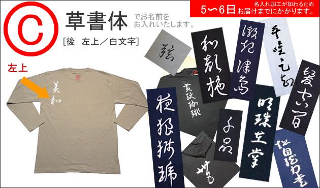 ジャポリズム 長袖和柄Tシャツ「麒麟走図」(キャメル)