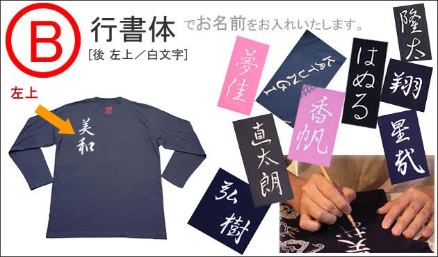 ジャポリズム 長袖和柄Tシャツ 唐獅子図