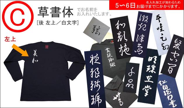 ジャポリズム 長袖和柄Tシャツ 蟠龍図