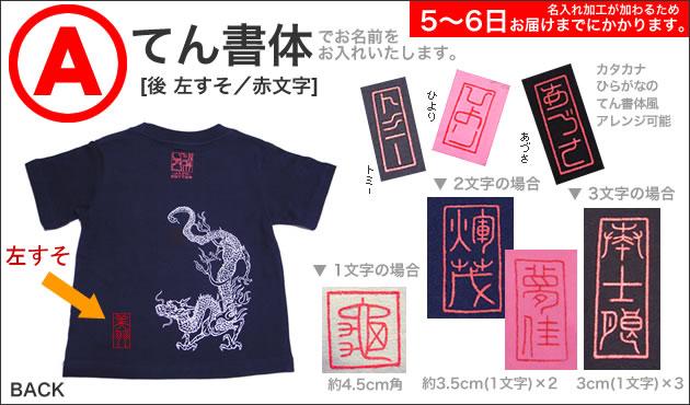 キッズ半袖和柄Tシャツ 青龍図-紺