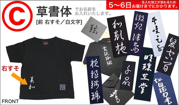 キッズ半袖和柄Tシャツ 風神雷神図WH-黒