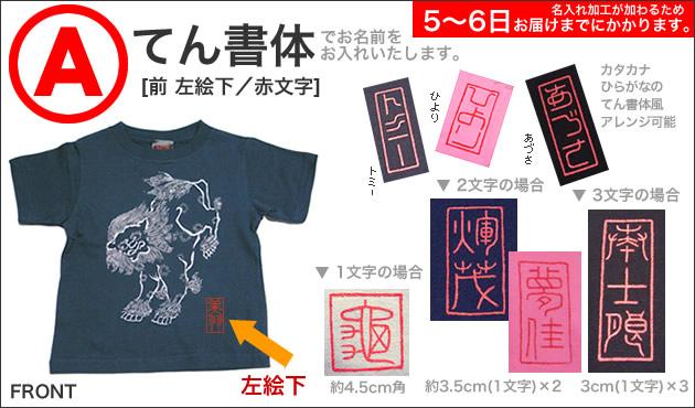キッズ半袖和柄Tシャツ 唐獅子図-スレート