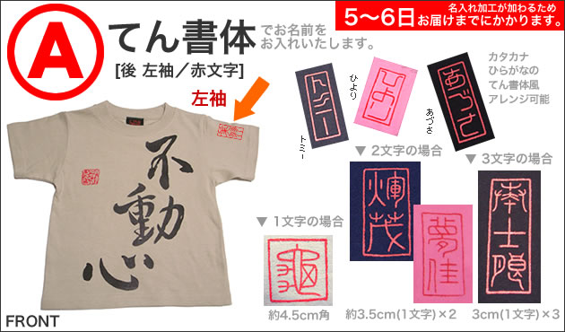 キッズ半袖書Tシャツ 不動心-ベージュ