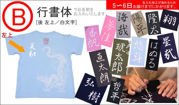 ジャポリズム キッズ半袖和柄Tシャツ 青龍図-水色