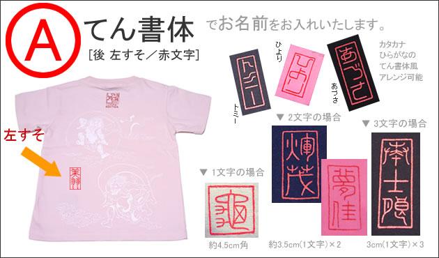 ジャポリズム キッズ半袖和柄Tシャツ 風神雷神図-薄ピンク