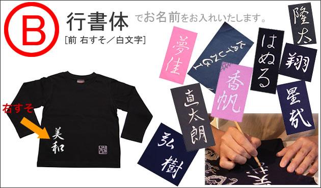 ジャポリズム キッズ長袖和柄Tシャツ 風神雷神図-黒WH