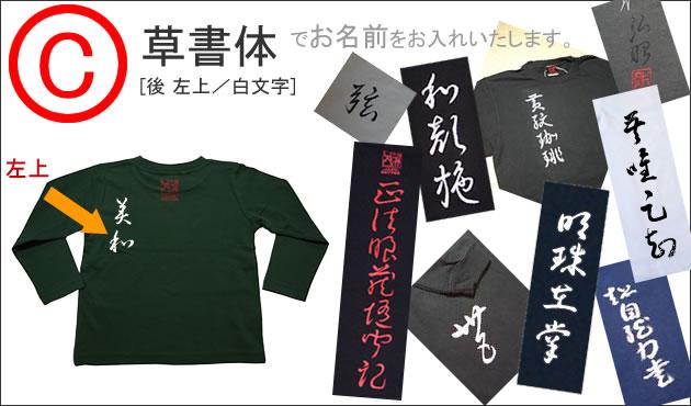 ジャポリズム キッズ長袖和柄Tシャツ 唐獅子図-グリーン