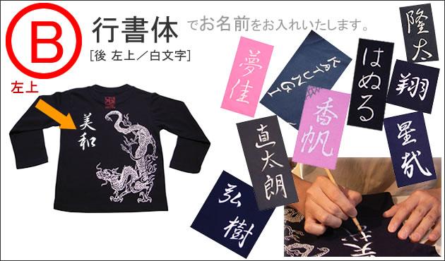 ジャポリズム キッズ長袖和柄Tシャツ 青龍図-紺