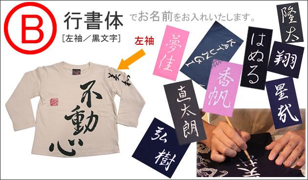 ジャポリズム キッズ長袖書Tシャツ 不動心-ベージュ