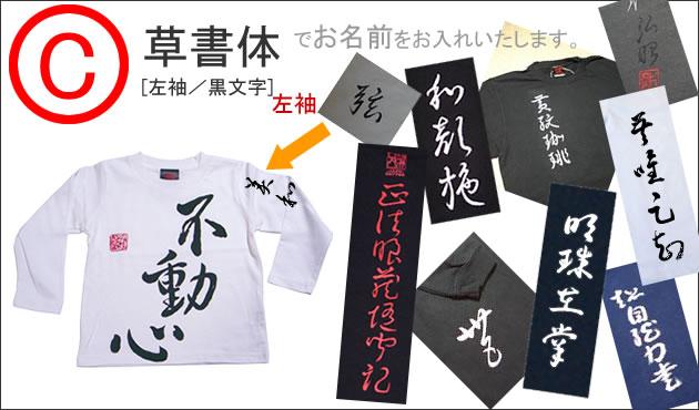 ジャポリズム キッズ長袖書Tシャツ 不動心-ホワイト