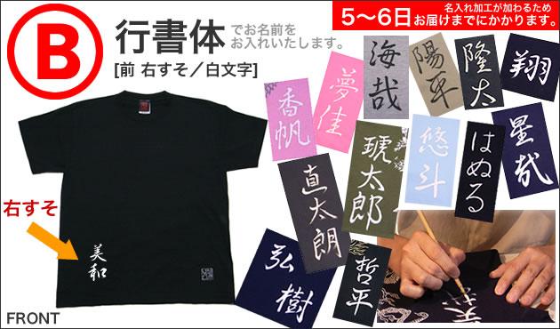 ジャポリズム 半袖和柄Tシャツ new風神雷神図