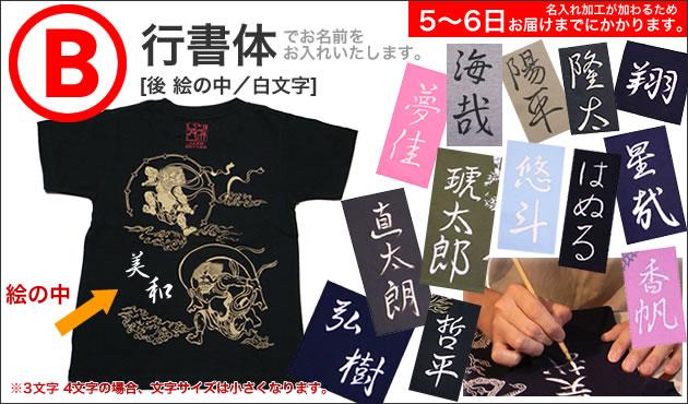キッズ半袖和柄Tシャツ 風神雷神図YE-黒