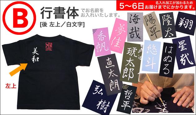 キッズ半袖和柄Tシャツ 丸紋唐獅子図-黒