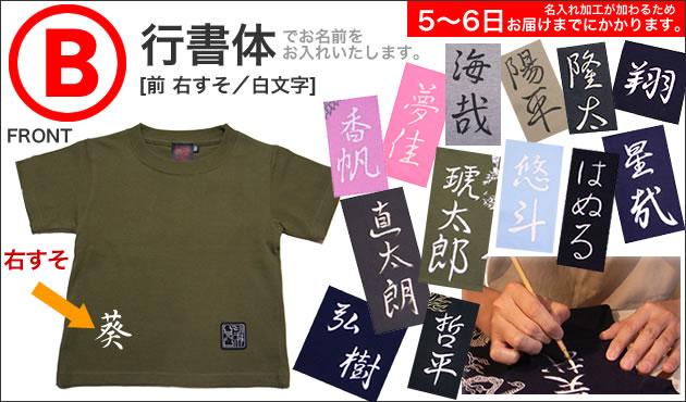 キッズ半袖和柄Tシャツ 竹虎図