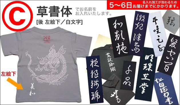 キッズ半袖和柄Tシャツ 雲龍図