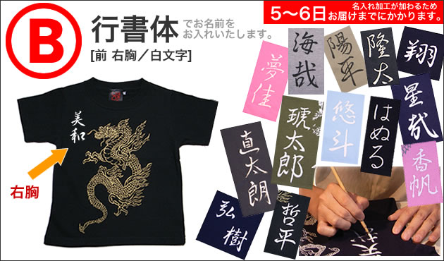 キッズ半袖和柄Tシャツ 黄龍図