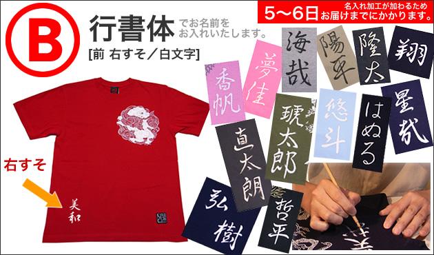ジャポリズム 半袖和柄Tシャツ 丸紋唐獅子図-赤
