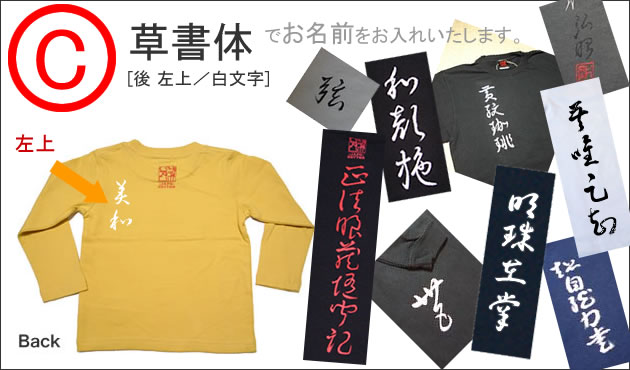ジャポリズム キッズ長袖和柄Tシャツ 丸紋唐獅子図-バナナ