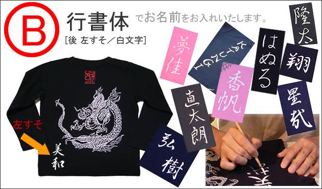 ジャポリズム キッズ長袖和柄Tシャツ 雲龍図