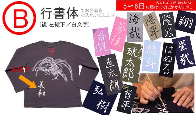 ジャポリズム キッズ長袖和柄Tシャツ 鳳凰図