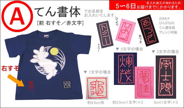 ジャポリズム キッズ和柄Tシャツ 月見うさぎ図/半袖 JAPO-RHYTHM