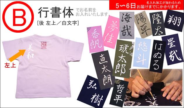 ジャポリズム キッズ和柄Tシャツ しだれ梅図/半袖 JAPO-RHYTHM