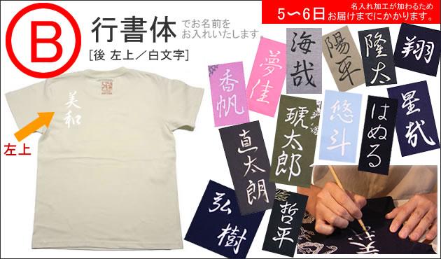 ジャポリズム 和柄Tシャツ 桜図/半袖 JAPO-RHYTHM