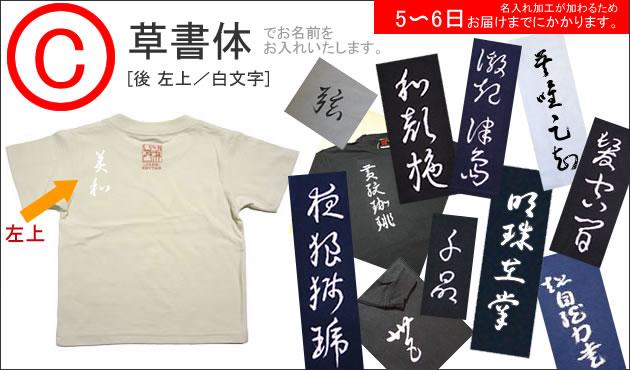 ジャポリズム キッズ和柄Tシャツ 桜図/半袖 JAPO-RHYTHM