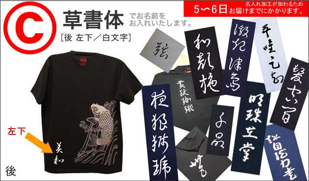 ジャポリズム 半袖和柄Tシャツ「鯉図」(黒)