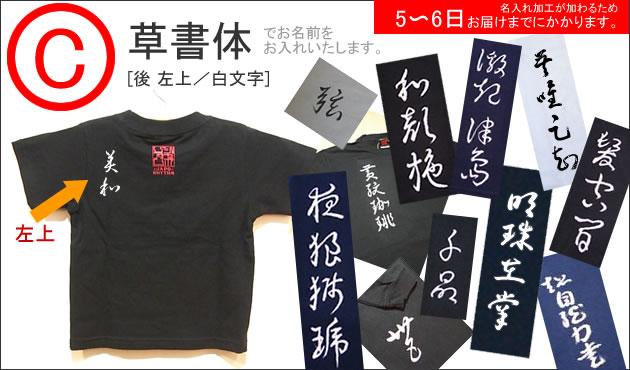 ジャポリズム 半袖和柄Tシャツ「桜図」(黒)