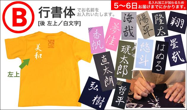 ジャポリズム 半袖和柄Tシャツ招き猫(黄)