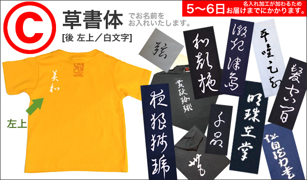 ジャポリズム 半袖和柄Tシャツ招き猫