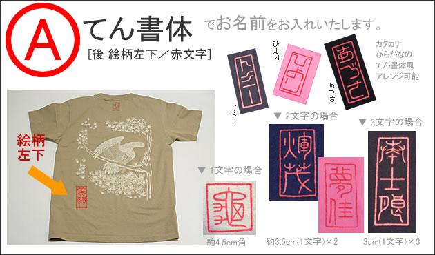 ジャポリズム 半袖和柄Tシャツ「松鷹図」(サンドカーキ)