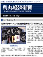 烏丸経済新聞ニュース