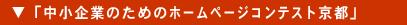 中小起業のためのホームページコンテスト京都2007