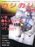 カジカジ0805