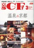 京都CF 2008年3月号